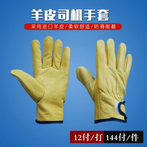 羊皮司机电焊手套-黃色