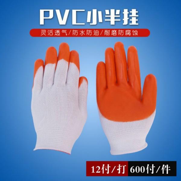 pvc小半挂手套
